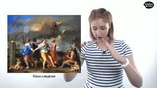 видео Стили и направления в изобразительном искусстве
