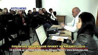 Обсъждане на проектобюджета за 2018 г. на община Котел www.kotelnews.com