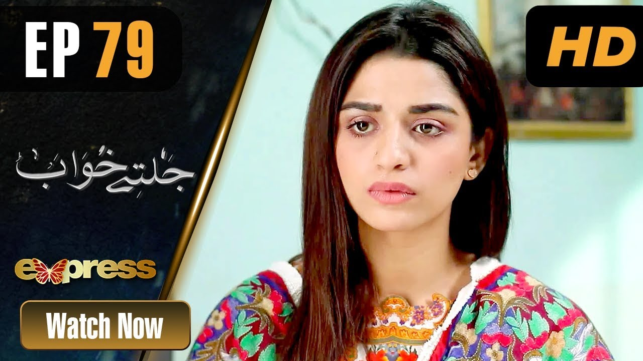 Jaltay Khwab - Episode 79 Express TV Feb 21