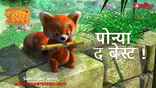 पोन्या - द बेस्ट !   हिंदी कहानीयाँ । जंगल बुक   पॉवरकिड्स