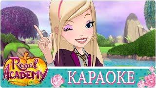 Королевская Академия | караоке - сказка тебя найдет! - Мультфильм о принцессах | музыкальный клип