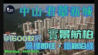 君華新城|總價80萬|深中大橋出入口與深圳一橋之隔