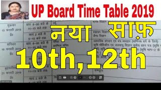 UP BOARD Time Table 2019 UP Board Exam Date 2019 High School UP BOARD 10th 12th Date Sheet 2019 PDF