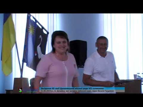 Ділові Дунаївці: 55 сесія Дунаєвецької МР VII скликання 21/06/2019