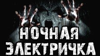 Страшные истории на ночь - Ночная электричка