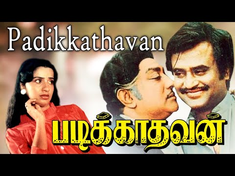 Padikkadavan - Tamil Full Movie | Rajinikanth | Sivaji Ganesan | Ambika |  BLOCKBUSTER MOVIE