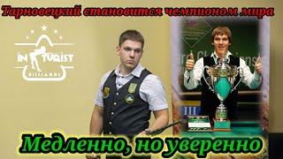 Медленно, но уверенно. Тарновецкий становится чемпионом мира.