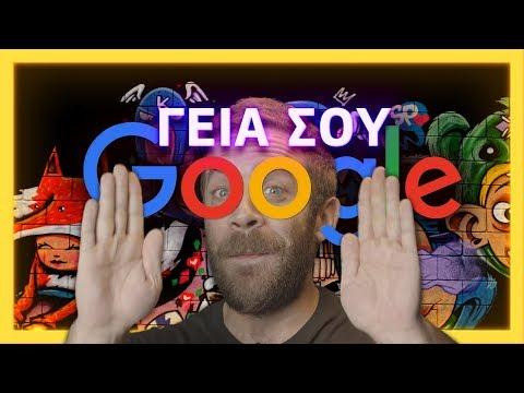 Google αυτό είναι για σένα...