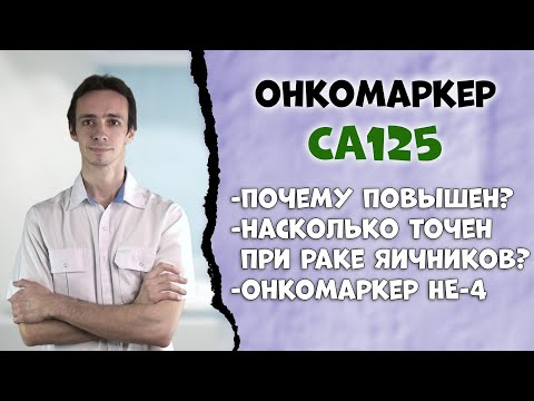 Онкомаркер CA125: рак яичника или нет?