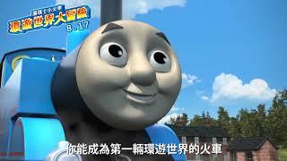 【湯瑪士小火車:環遊世界大冒險】精彩版預告8/17暑假親子歡樂首選