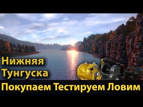 Нижняя Тунгуска. Обновление в Русской Рыбалке 4.