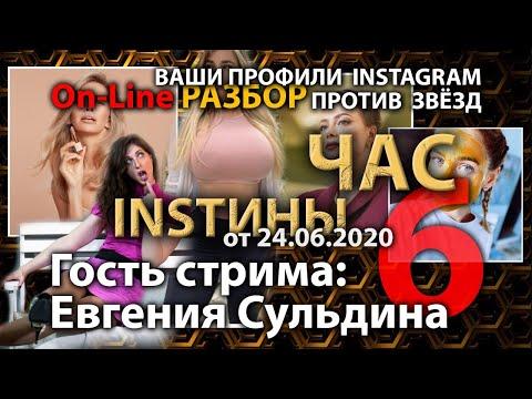 💥 КАК ВЕСТИ ИНСТАГРАМ #6💥 Вера Брежнева, Настасья Самбурская, Анастасия Квитко, Анна Хилькевич!