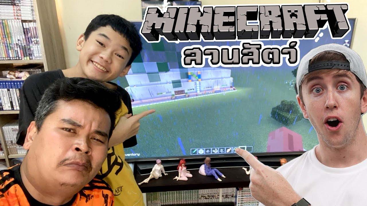 ทำได้ยังไง!! สวนสัตว์ Ver.MineCraft โคตรเท่!!!