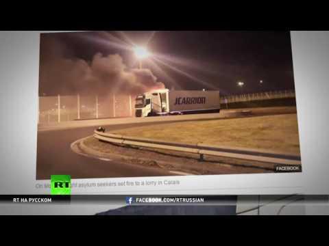 В Кале стало еще опаснее: мигранты с бревнами нападают на водителей фур