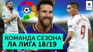 Команда сезона Ла Лиги 18/19  | Провал Реала, непробиваемый Облак, уникальный Месси
