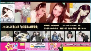NMB48のTEPPENラジオ 第436回 2015年5月26日 [186] 3rdシーズン 渡辺美...
