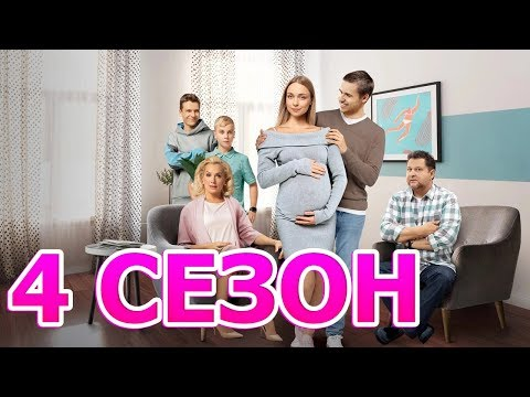 Родители 4 сезон 1 серия (21 серия) - Дата выхода