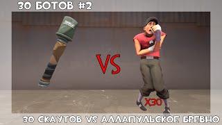 TF2 30 Ботов #2: Аллапульское бревно vs 30 Скаутов