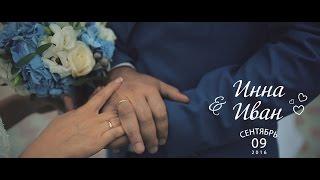 Инна &  Иван . Свадьба 09.09.2016