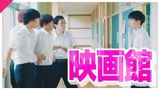 映画「スクールアウトサイダー」予告編+主題歌解禁! 舞台挨拶付劇場上...