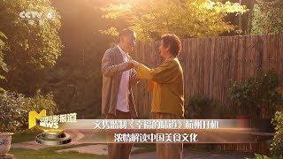 文隽监制《幸福的味道》杭州开机 浓情解读中国美食文化【中国电影报道 | 20190920】
