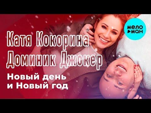 Катя Кокорина и Доминик Джокер - Новый день и Новый год Single