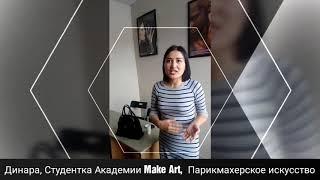 Обучение Стилистов. Колористика и стилистика - Кибби-Ларсен для парикмахеров.