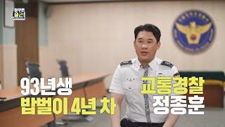 [아무튼 출근! 선공개] 위기일발 전복사고? 서울의 중…