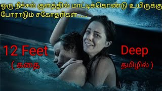 12  feet  deep | Tamil voice over|English to Tamil|story explained in tamil|mrtamilan|Review|