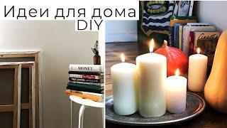 Идеи для Дома 💡Декор Комнаты и Расхламление 🔨 DIY
