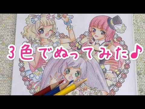 プリパラ ぬりえ 色鉛筆3色でぬってみた Youtube