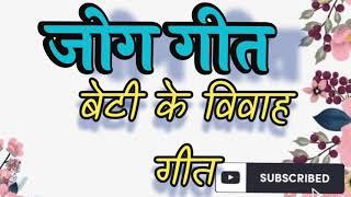 Jog geet। नया जोग गीत।। bhojpu…
