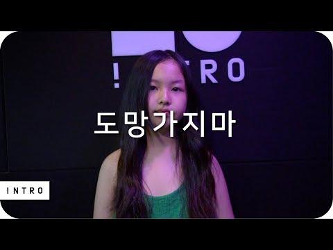도망가지마 - 모트 | Kim Yu Joo Music Cover | INTRO Dance Music Studio