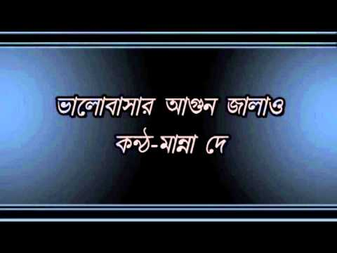 Bhalobasar Agun Jwalao,Manna Dey