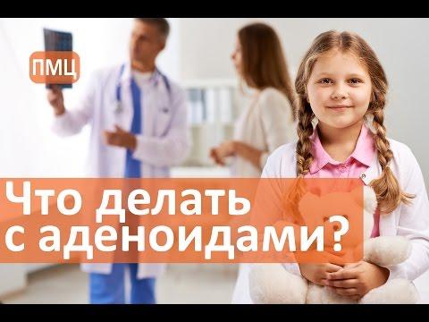 Аденоиды у детей. симптомы и лечение аденоидов у ребенка