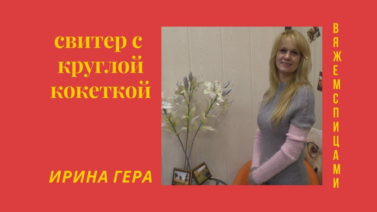 Как вязать свитер с круглой кокеткой  Ирина Гера