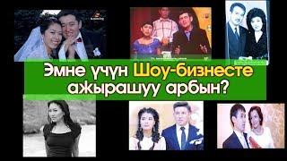 Кыргызстан Шоу-Бизнесинде эмнеге АЖЫРАШУУ көп? | Шоу-Бизнес