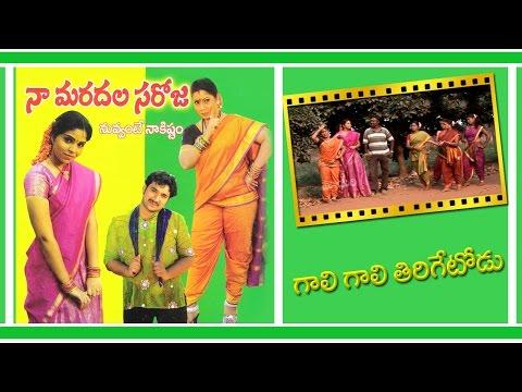 Gali Gali Thirigetodu  - Janapadalu | Latest Telugu Folk Video Songs