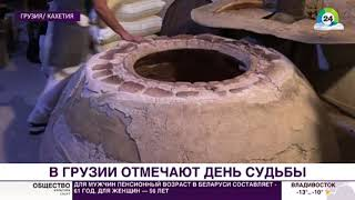 День судьбы в Грузии.