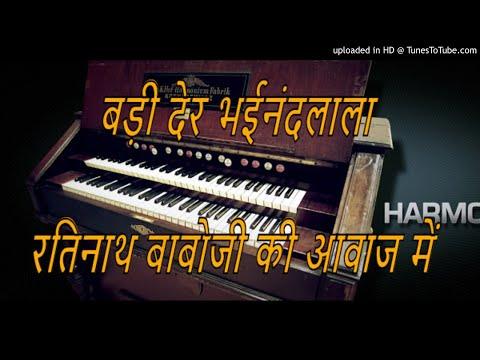 💓बड़ी देर भई नंदलाला रतिनाथ बाबोजी || Badi Der Bhai Nandlala || Krishna Bhajan By Baboji 🙏