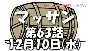 【マッサン ネタバレ 63話】NHK連続テレビ小説・朝ドラのマッサン63話の...