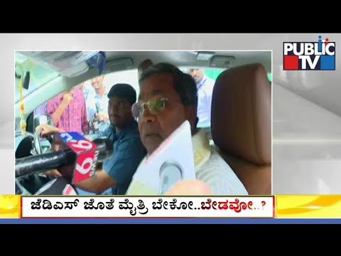 Results Of Parliament Election Will Not Make Any Impact On Coalition Government: Siddaramaiah