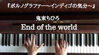 ??【弾いてみた】End of the world/鬼束ちひろ/ポルノグラファー〜インディゴの気分 主題歌【ピアノ】
