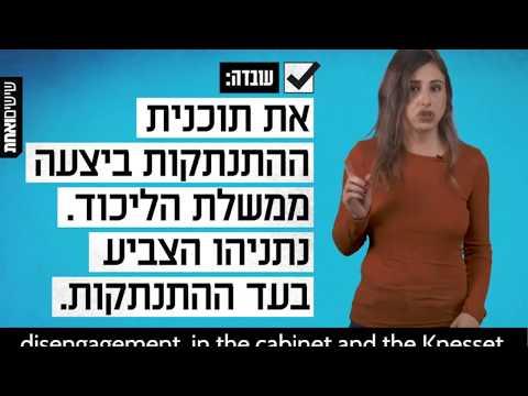 Gaza Disengagement: Myth Vs  Fact