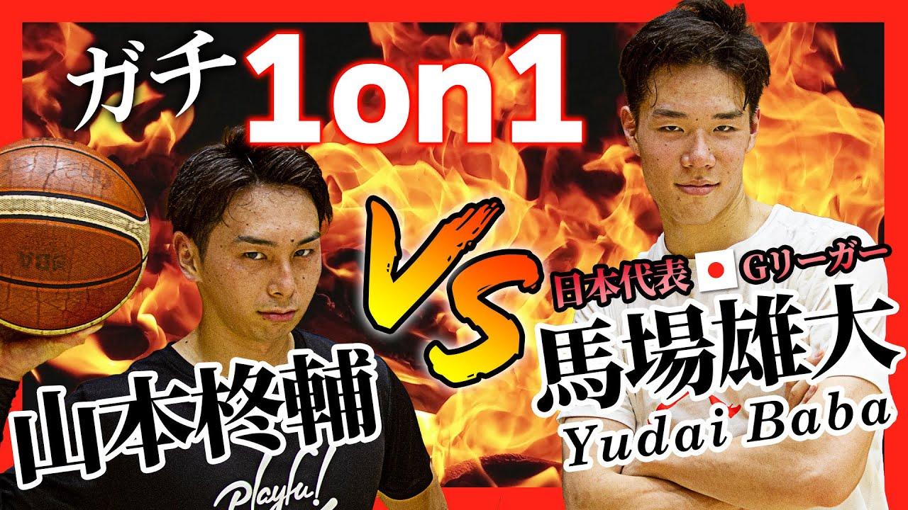 【神回】現役日本代表🇯🇵馬場雄大と1on1してみた。 1on1 vs Yudai Baba