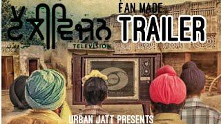 Television (ਟੈਲੀਵਿਸ਼ਨ) Hd Trailer- Kulwinder Billa | Fan Made Trailer | Latest Punjabi Movie Trailer