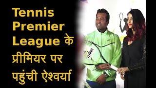 Aishwarya Rai Bachchan at The Launch of Tennis Premier League. watch her gorgeous look