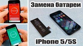 Розбирання і заміна батареї або акумулятора iPhone 5/5S. Battery Life