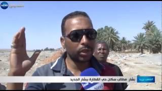 بشار: مطالب سكان حي القطارة ببشار الجديد