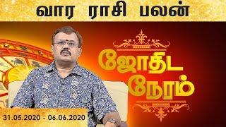 Weekly Rasi Palan | Raasi palan | Astrologer Shelvi | Raasi palan 31-05-2020 to 06-06-2020 |